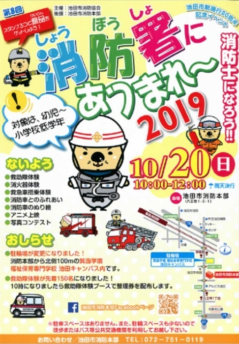 消防士を体験しよう! 「消防署にあつまれ~ 2019」開催