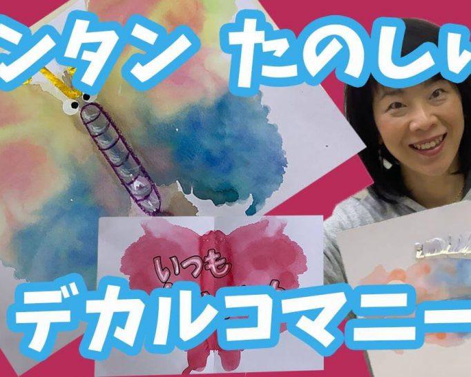 休校や自宅待機でも親子で楽しめるYouTubeチャンネルを池田の絵画創作教室 武田いとこさんが期間限定開設!