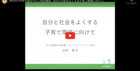 未来の池田市の子育てや教育を考える「池田市の未来を語るサロン」特別講演の動画を配信