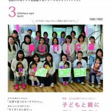 池田市の子育て中のママを応援する情報冊子「ママトリエ」の編集に携わっておられる高垣さんをご紹介。