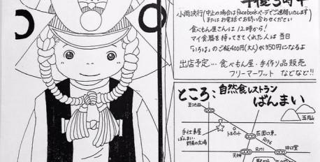 5月5日(木) 池田子ども食堂「いろは」〜応援チャリティー〜