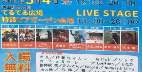 いけだ × おきなわフェスティバル、おきフェスが開催されます。
