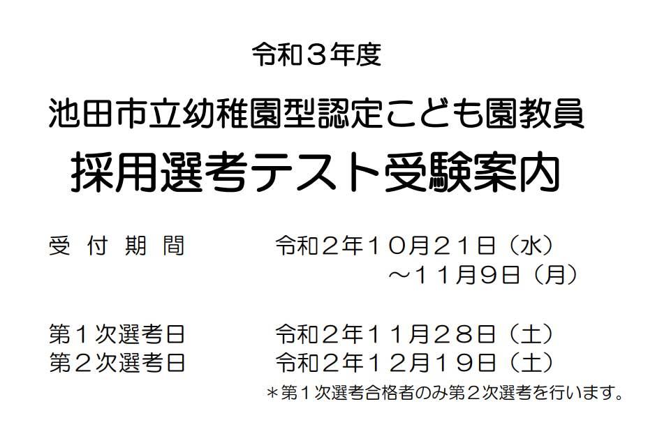 池田市立幼稚園型認定こども園教員募集のお知らせ(令和3年4月1日採用予定)