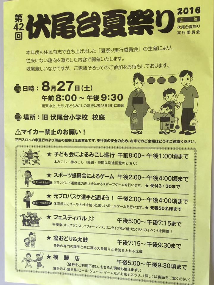 8月27日(土) 伏尾台夏祭り。みこしや、盆踊り、元プロバスケ選手と遊べるチャンスも!