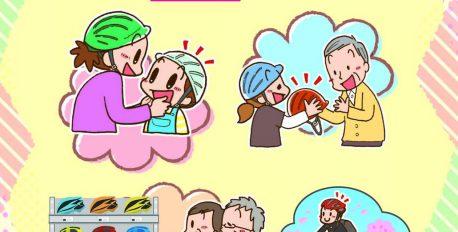 幼児用ヘルメットを無料配布しています