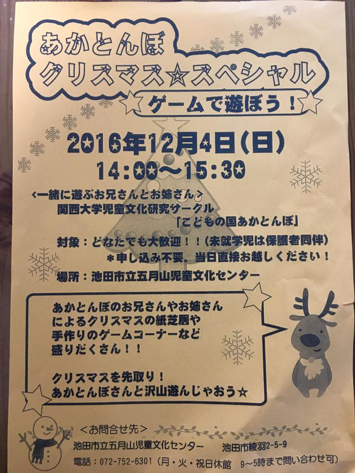 【12月4日(日)】あかとんぼクリスマススペシャル 〜ゲームで遊ぼう!〜
