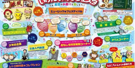 【1月29日(日)】池田の教育を多くの人に知ってもらうために「池田教育フェスタ」を開催します。子どもから大人まで楽しめる体験ブースを設置していますので、ぜひお越しください。