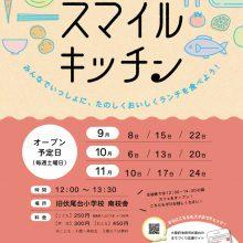 こどもとちいきのレストラン「スマイルキッチン」9月〜11月の開催日程