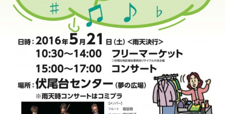 5月21日(土)フリマやコンサートを楽しみませんか? ふしおだい山びこフェスタ開催
