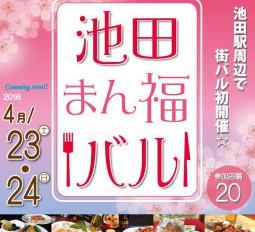 4月23日(土)・24日(日)に池田駅周辺で、街バル「池田まん福バル!」が初開催されます。