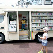今日は近所で、移動図書館さつき号♪