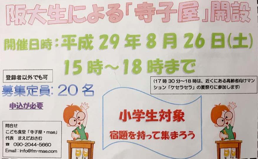 阪大生による『寺子屋』が開設されます。