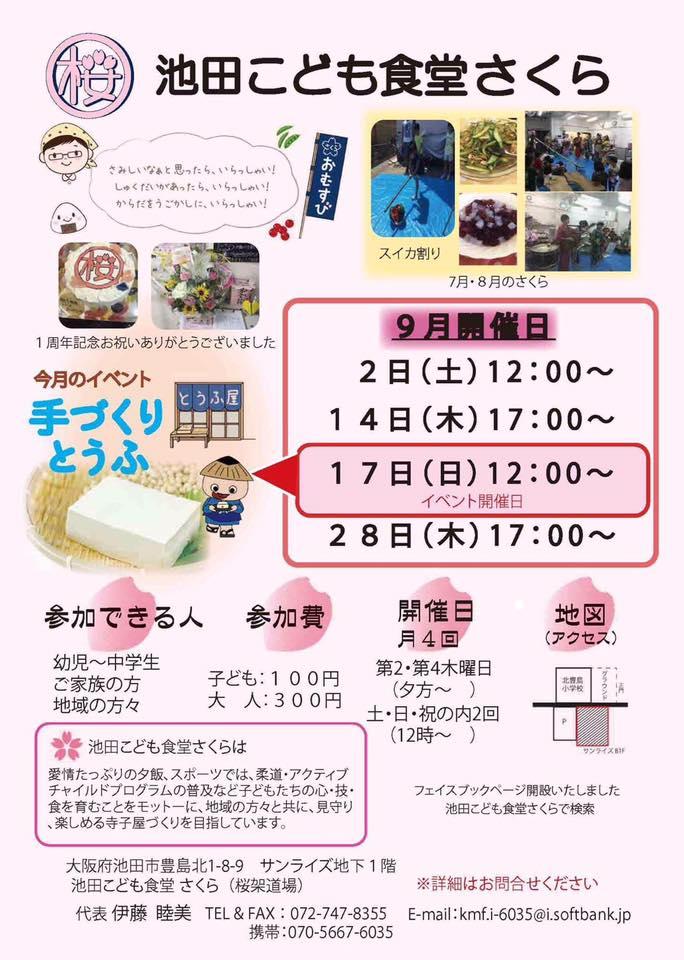 『池田こども食堂さくら』9月の開催日のご案内