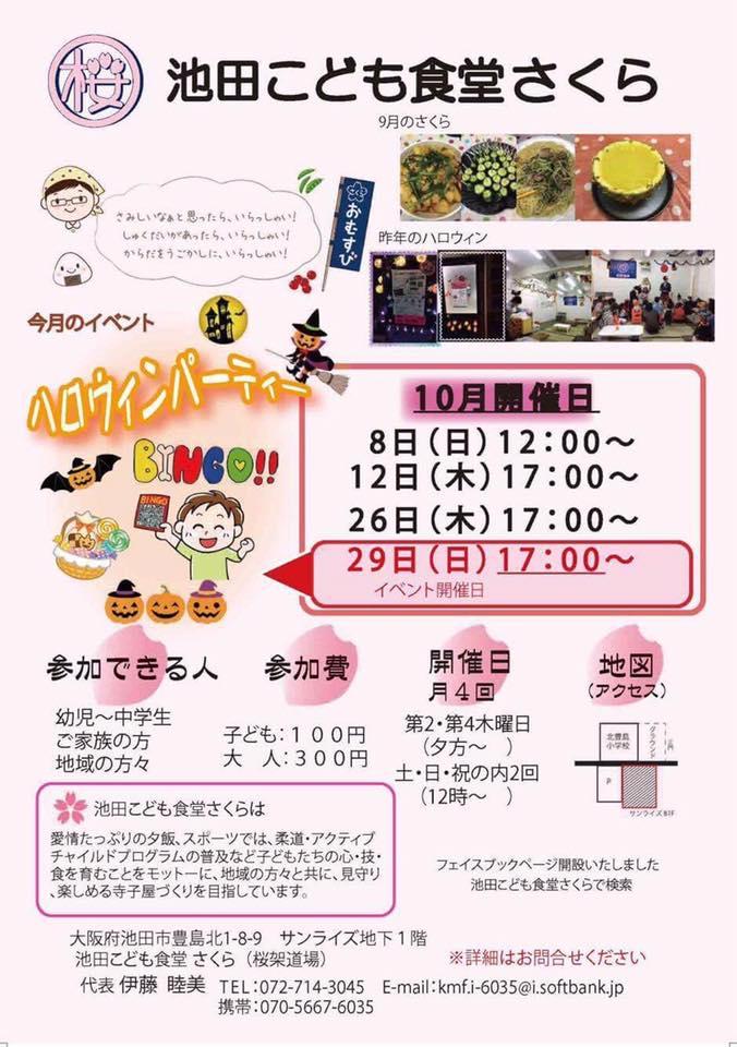 『池田こども食堂さくら』10月の開催日のご案内