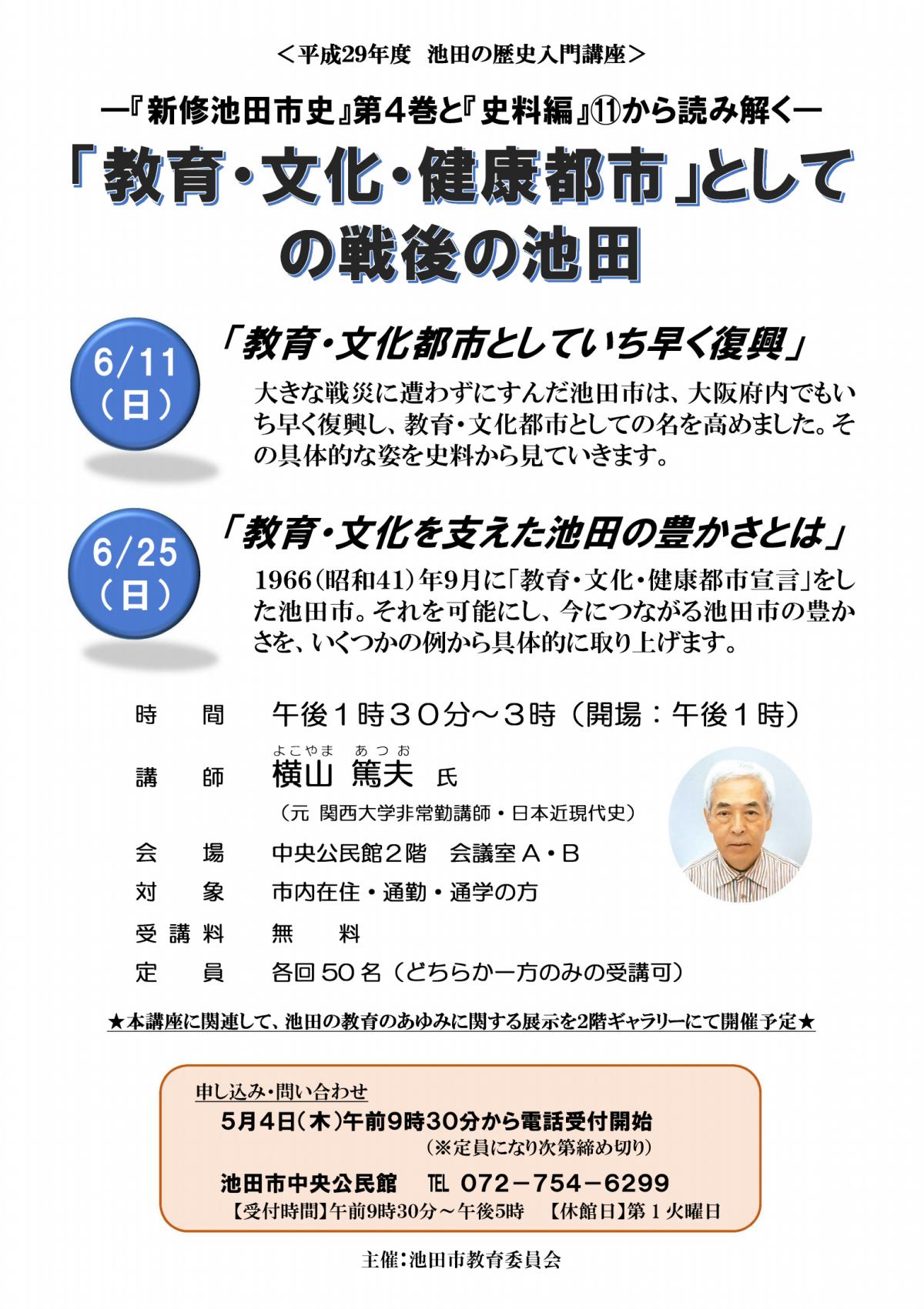 【池田の歴史入門講座】「教育・文化・健康都市」としての戦後の池田