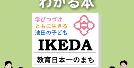 「教育日本一」を目指す池田市の取り組みをまとめた「いけだの教育がわかる本」のご紹介