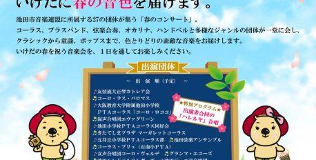 第42回「春のコンサート」開催