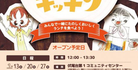 【2月・3月】こどもレストラン『スマイルキッチン』開催。事前予約受付中。
