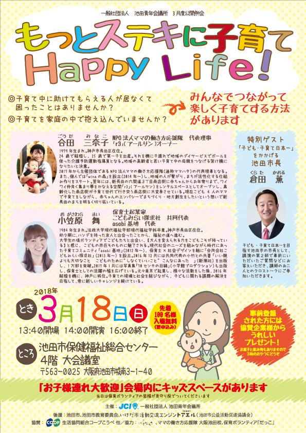 『もっとステキに子育てHappy Life!』開催!