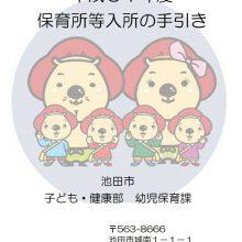 池田市が平成31年4月の保育所等入所申込みについて情報を公開しています