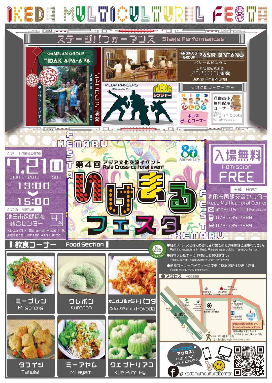 第4回 アジア文化交流イベント「いけまるフェスタ」に行ってみよう!