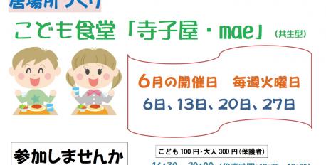 子どもの居場所つくり、こども食堂『寺子屋・mae』に行ってみませんか?
