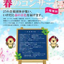 『池田市音楽連盟 第43回 春のコンサート』いけだに春の音色を届けます