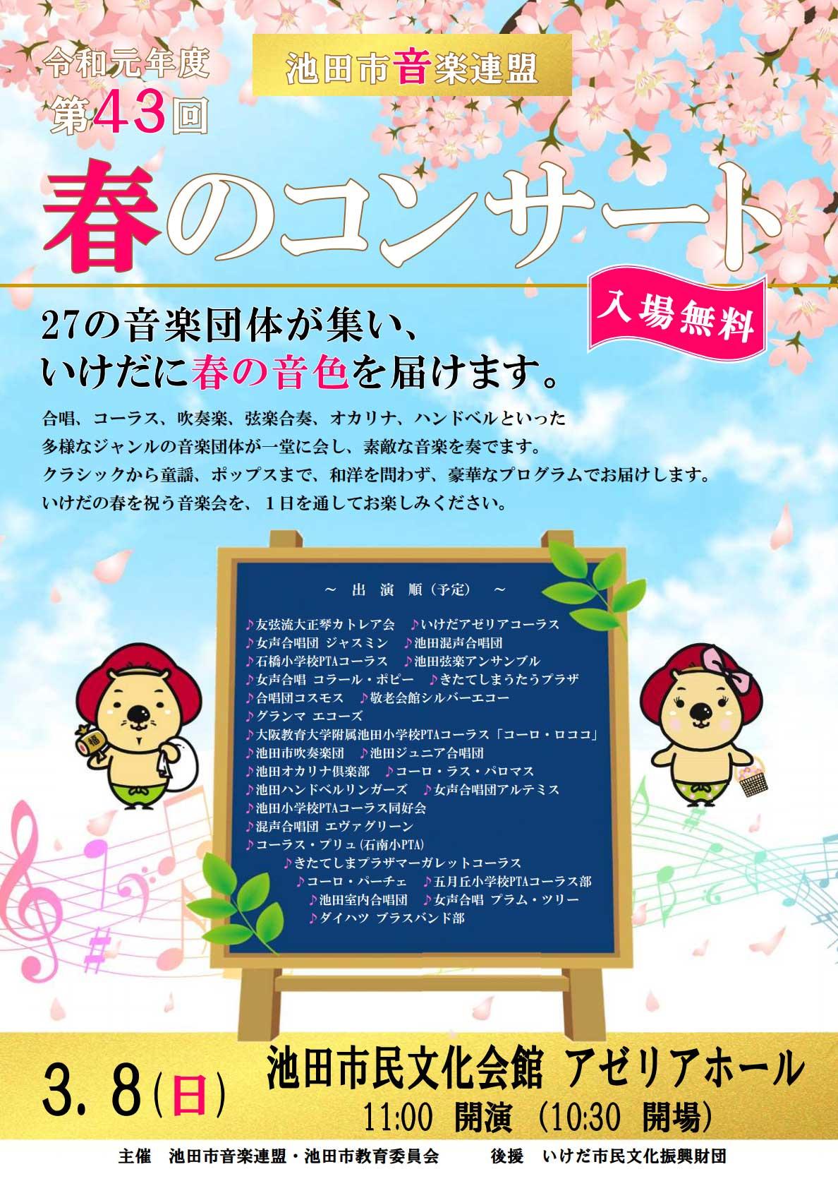 【中止】『池田市音楽連盟 第43回 春のコンサート』いけだに春の音色を届けます