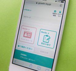 成長の記録をデジタルで残す『e-Ikeda_s(イーイケダス)』が新しくなりました!