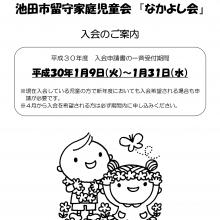 平成30年4月からの留守家庭児童会「なかよし会」の入会について