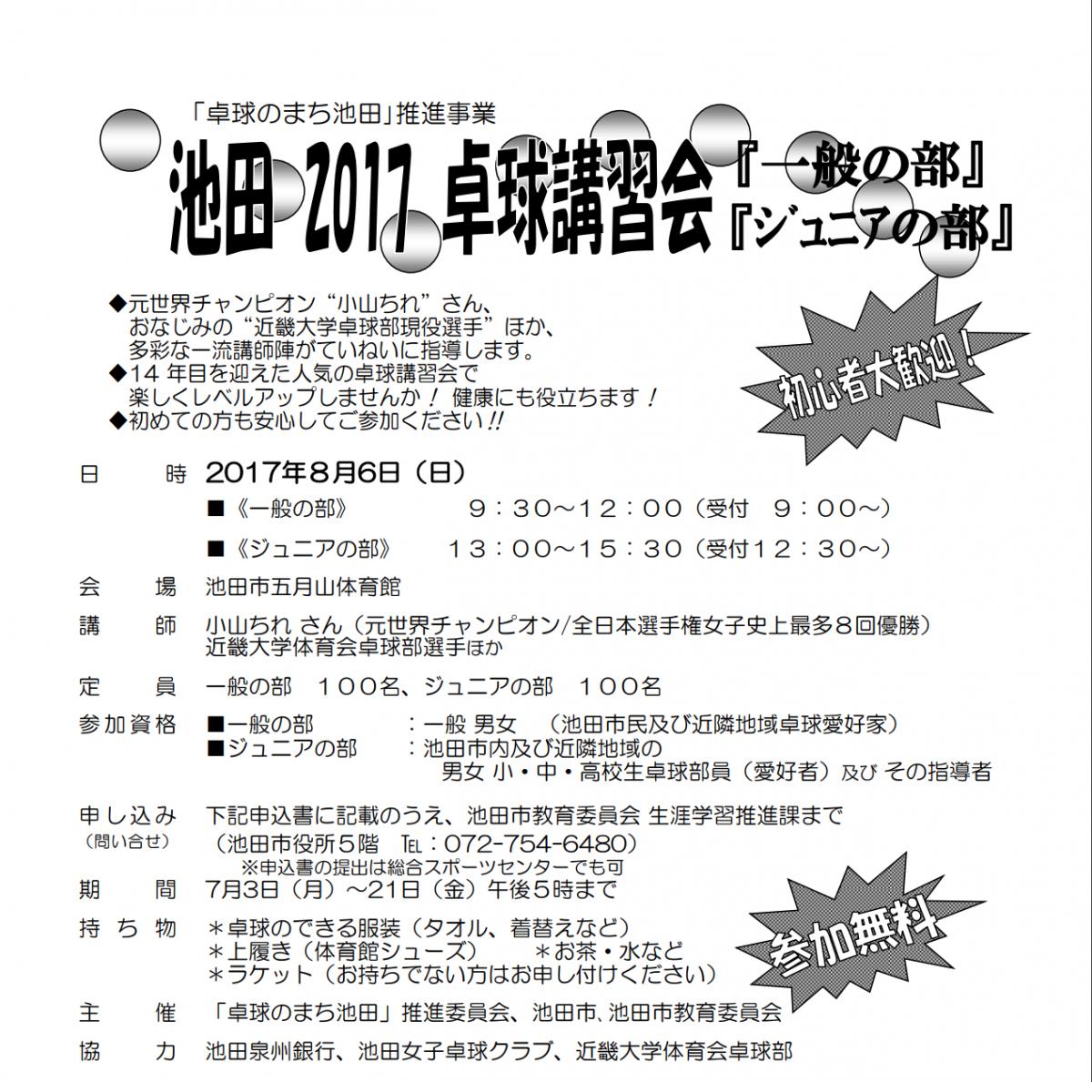 池田2017卓球講習会