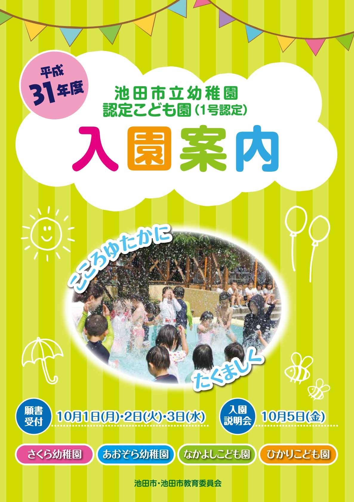 平成31年度 市立幼稚園(さくら幼稚園・あおぞら幼稚園)の園児募集