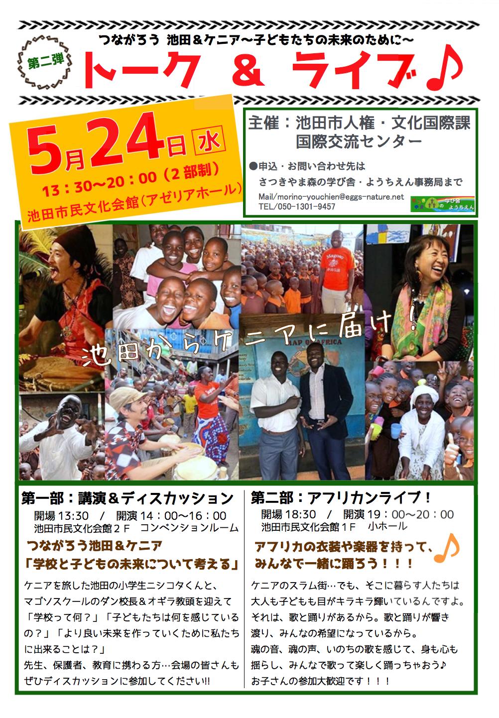 チャリティーイベント『池田からケニアへ届け!チャリティーイベント』