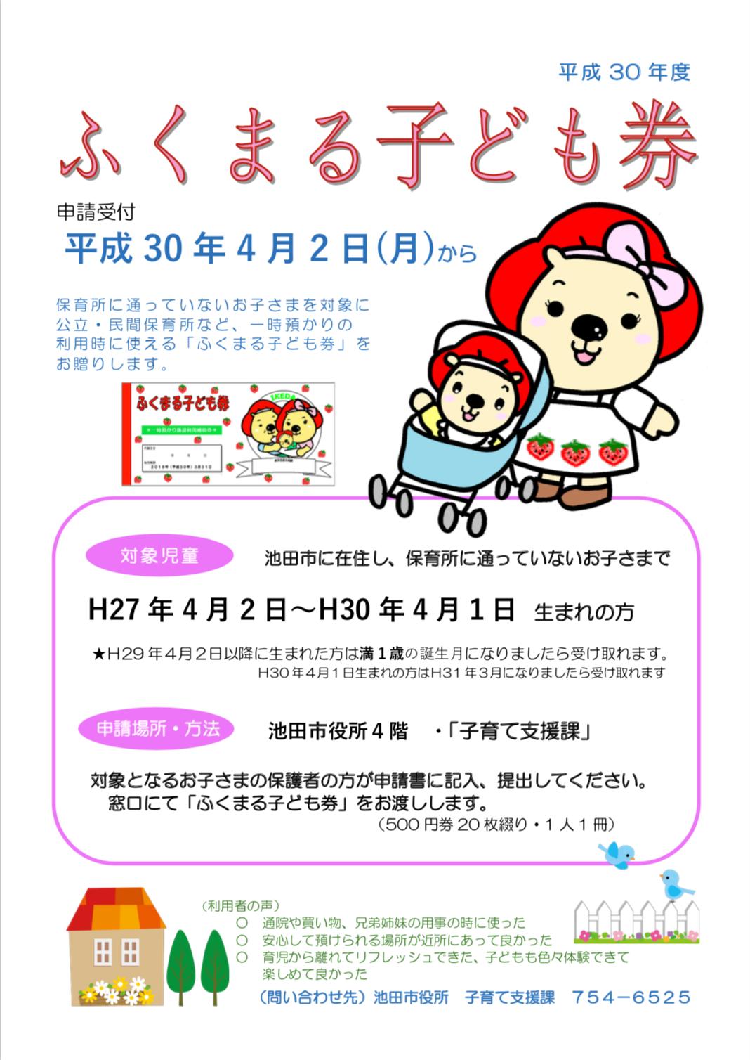 池田市が対象者に、ふくまる子ども券(平成30年度版)をプレゼント!