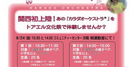 【関西初上陸】子供も楽しめるカラダを使ったワークショップ『カラダオーケストラ®』をトアエル文化祭で体験しませんか?
