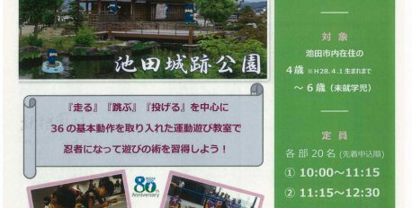 池田城で忍者学校!? 忍者になって遊びの術を習得しよう!