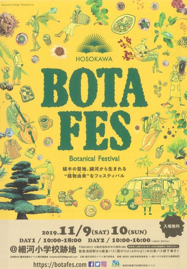 細河で『植物』のイベントが同時開催!? ボタフェス・エアミュージアムに行ってみよう