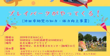 日本各地を巡ってきた「移動式子ども基地」が 水月公園にやってくる!
