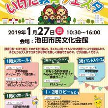 「教育日本一のまち池田」をめざす取り組みを紹介する『平成30年度池田教育フェスタ』