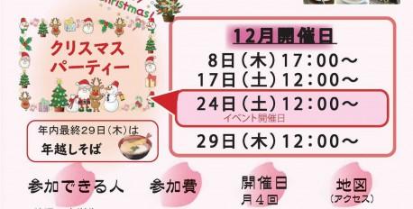 『池田こども食堂さくら』が、12月の開催日とイベント情報を公開しています。24日はクリスマスパーティーもやるみたい♪
