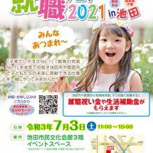 【7月3日に延期】保育園・認定こども園・幼稚園就職フェア 2021 in 池田