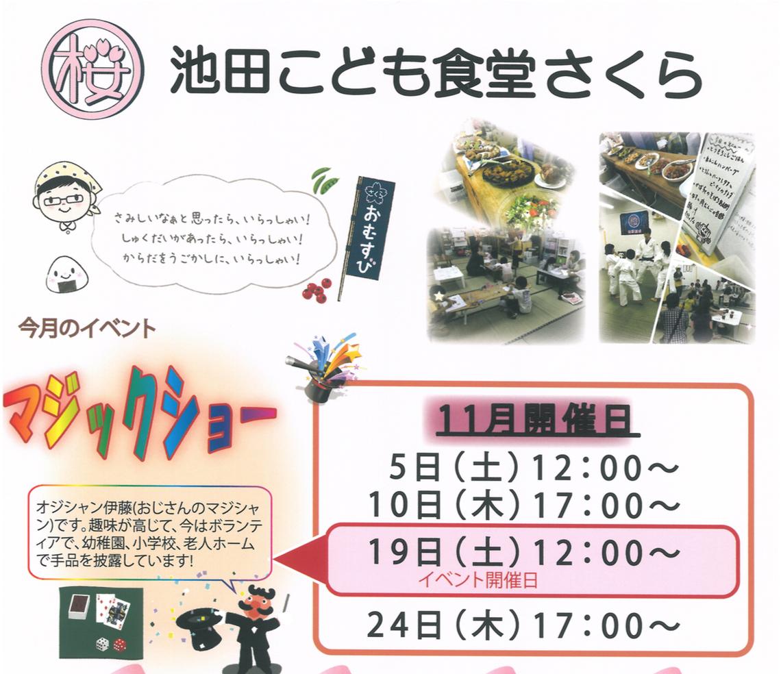 『池田こども食堂さくら』が、11月の開催日とイベント情報を公開しています。19日はマジックショーもやるみたい♪