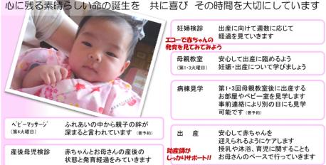 池田病院のお産が変わる! イメージを一新、お産に関する取り組みを見直し!