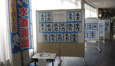 池田市内 小学生書道展を開催