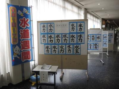 池田市内 小・義務教育学校4年生書道展を開催