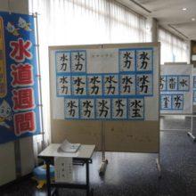 池田市内小学生の「水」をテーマとした書道作品を展示します