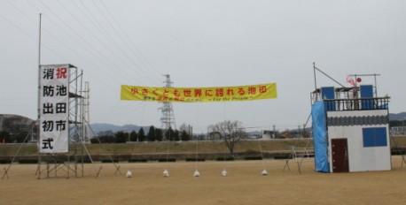 池田市が平成29年消防出初式の開催レポートを公開しています。
