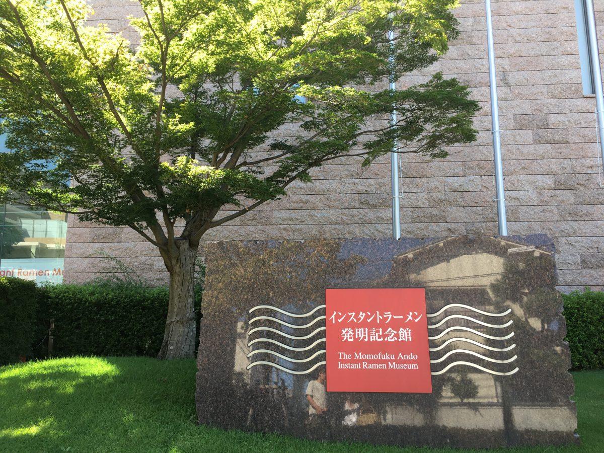 【第2回 ママさんライターが行く!突撃レポート】カップヌードルミュージアム大阪池田