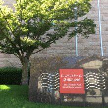 行ってきました、カップヌードルミュージアム大阪池田!