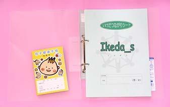 成長と発達を記録するファイル、Ikeda_s(イケダス)をご存知ですか?